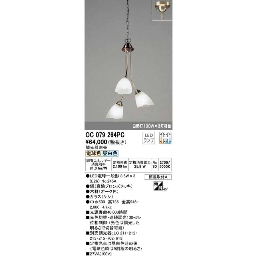 オーデリック照明器具 シャンデリア シャンデリア OC079264PC 調光器別売 LED 宅配便不可