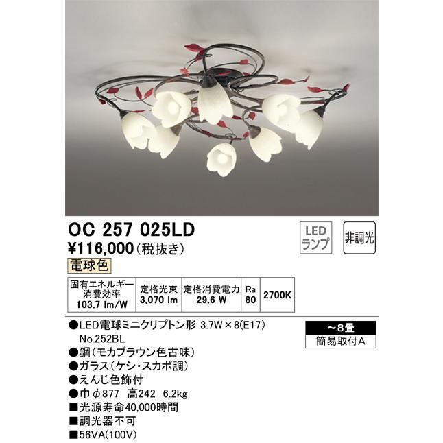 オーデリック照明器具 シャンデリア OC257025LD LED 宅配便不可