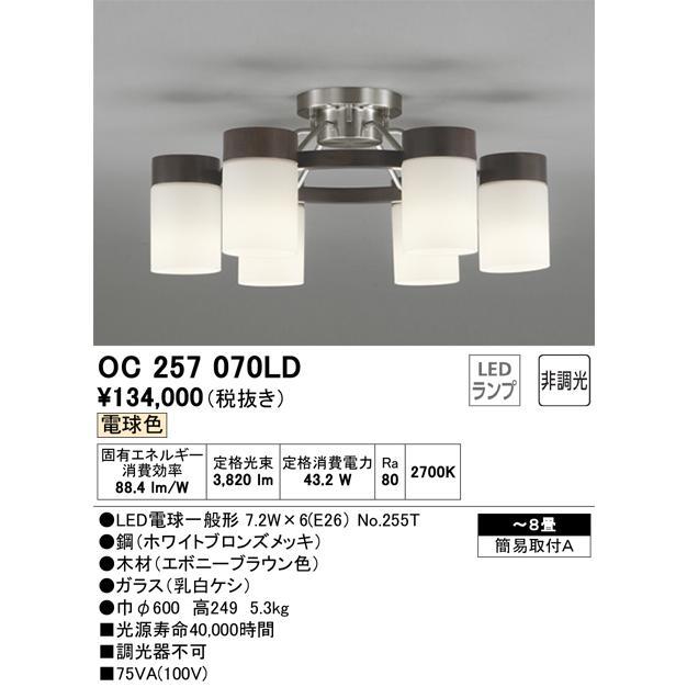オーデリック照明器具 シャンデリア OC257070LD (ランプ別梱包 NO255T ×6) LED 宅配便不可