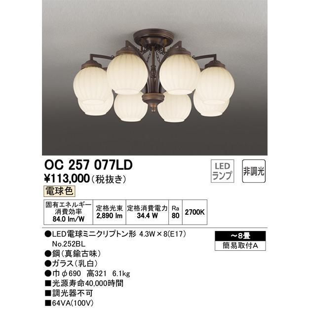 オーデリック照明器具 シャンデリア OC257077LD (ランプ別梱包 NO252BL ×8) LED 宅配便不可