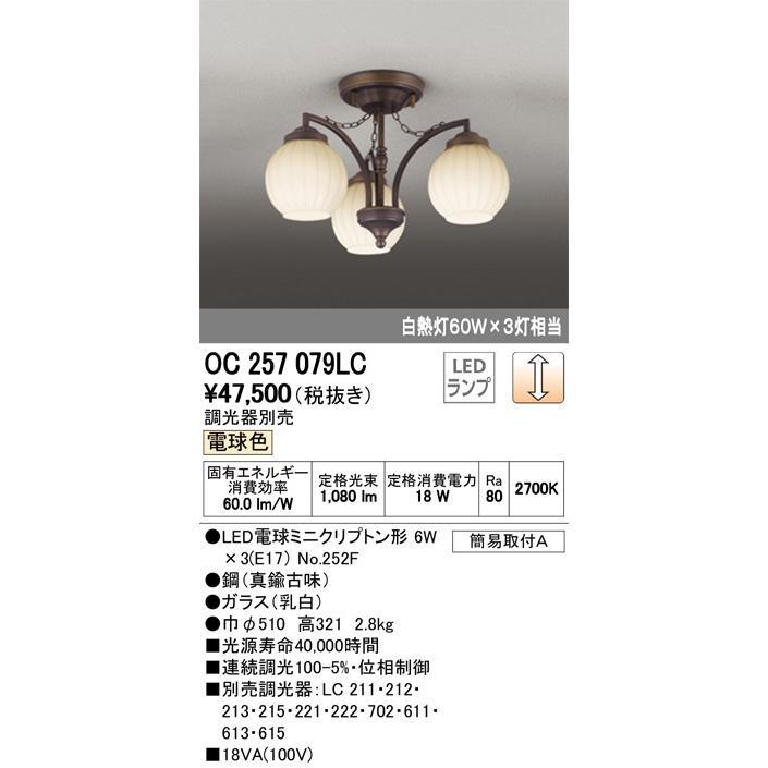 オーデリック照明器具 シャンデリア OC257079LC (ランプ別梱包 NO252F ×3) LED 宅配便不可 宅配便不可