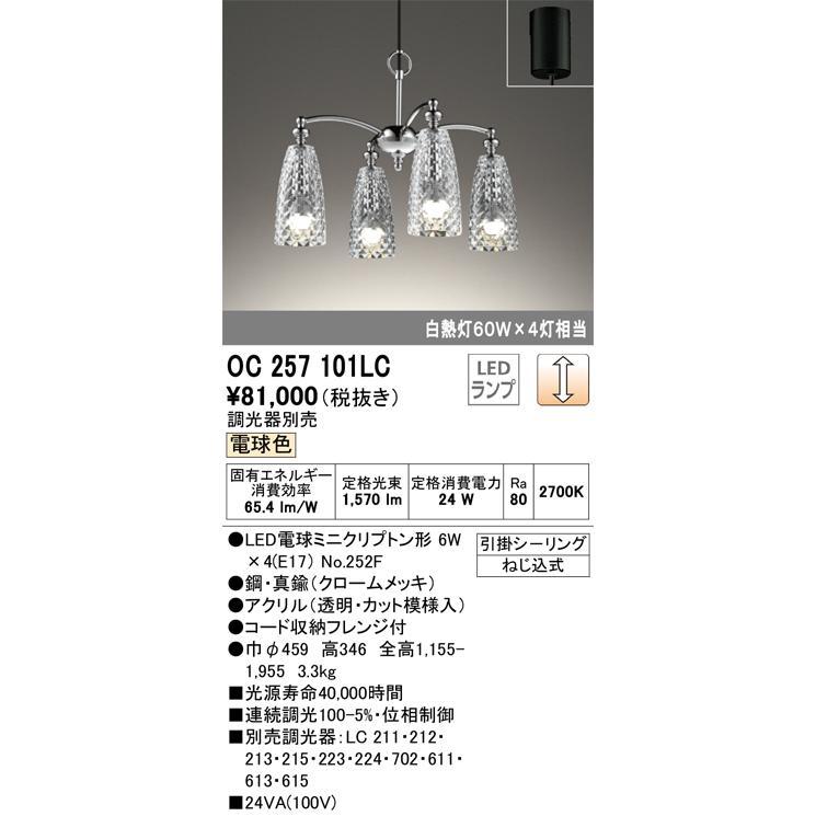 オーデリック照明器具 シャンデリア OC257101LC (ランプ別梱包 NO252F ×4) LED LED