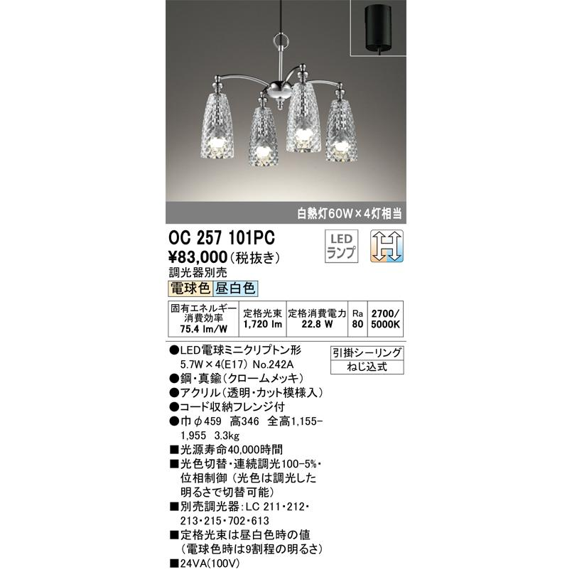 オーデリック照明器具 シャンデリア OC257101PC (ランプ別梱包 NO242A ×4) LED
