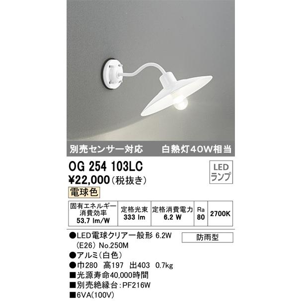 オーデリック照明器具 ポーチライト OG254103LC LED