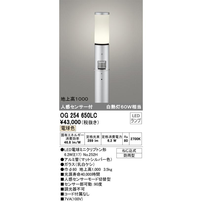 オーデリック照明器具 屋外灯 ポールライト OG254650LC (ランプ別梱包 NO252H) LED