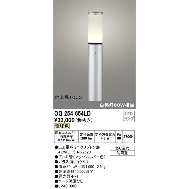 オーデリック照明器具 屋外灯 ポールライト OG254654LD (ランプ別梱包 NO252D) LED