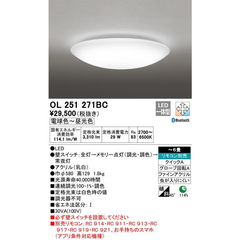 オーデリック照明器具 シーリングライト OL251271BC リモコン別売 LED