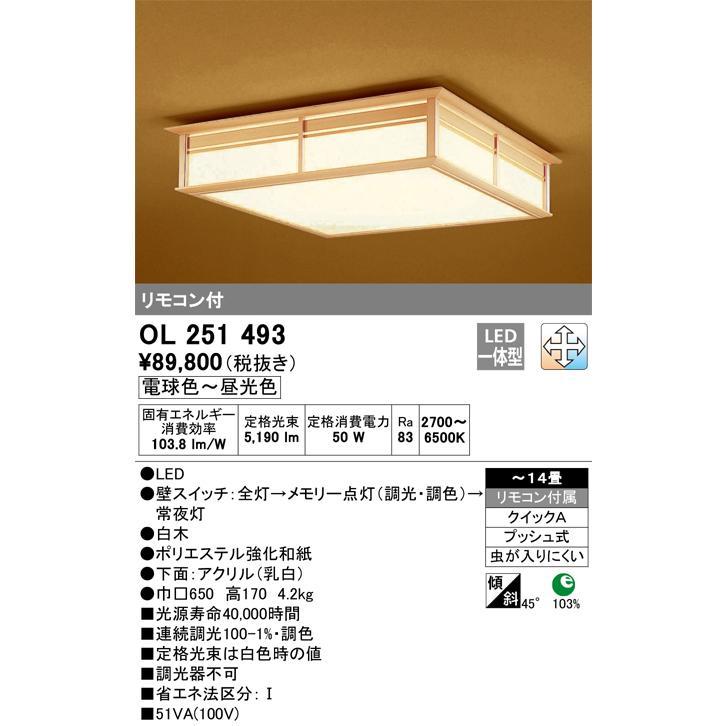 オーデリック照明器具 シーリングライト OL251493 リモコン付 LED 宅配便不可