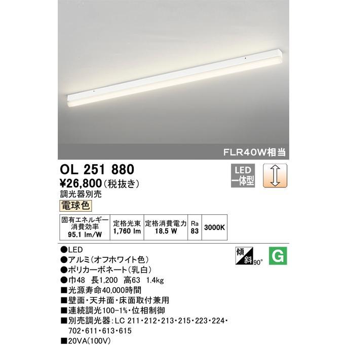 オーデリック照明器具 ブラケット 一般形 OL251880 調光器別売 調光器別売 LED 宅配便不可