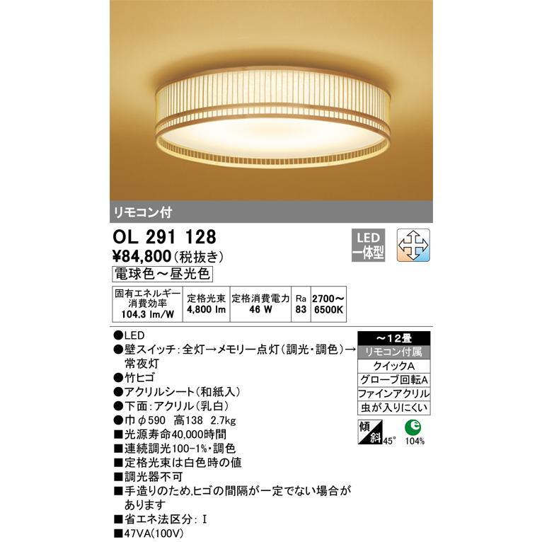 オーデリック照明器具 シーリングライト シーリングライト OL291128 リモコン付 LED