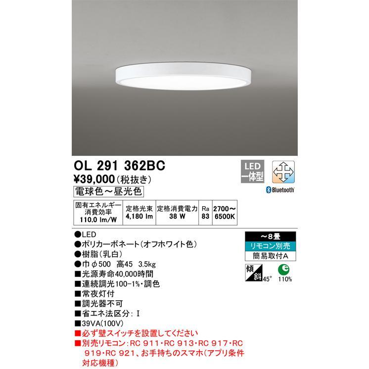オーデリック照明器具 シーリングライト シーリングライト シーリングライト OL291362BC リモコン別売 LED 481