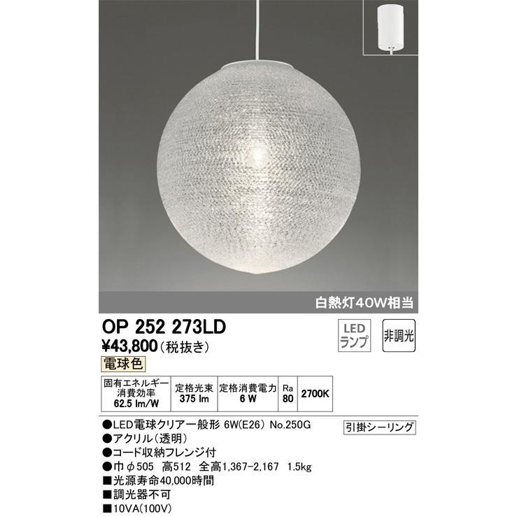 オーデリック照明器具 ペンダント OP252273LD LED 宅配便不可 宅配便不可