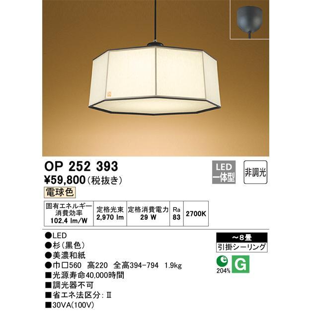 オーデリック照明器具 オーデリック照明器具 ペンダント OP252393 LED 宅配便不可