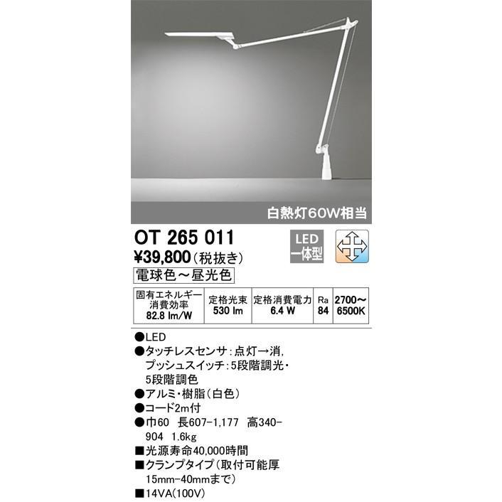 オーデリック照明器具 スタンド OT265011 LED