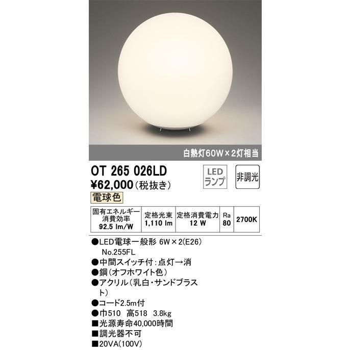 オーデリック照明器具 スタンド OT265026LD (ランプ別梱包 NO255FL1 ×2) LED 宅配便不可