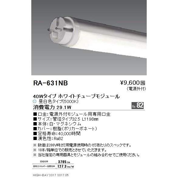 遠藤照明 ランプ類 LED直管形 RA-631NB-10K RA-631NB-10K (RA-631NB×10本) LED