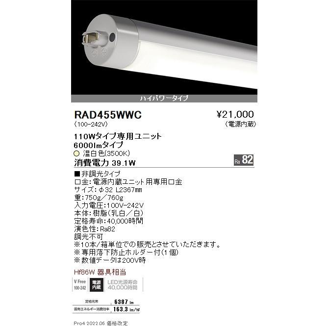 遠藤照明 ランプ類 LED直管形 RAD-455WWC-10K (RAD-455WWC×10本) LED 宅配便不可