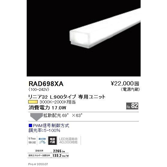遠藤照明 ランプ類 ランプ類 LEDユニット RAD-698XA LED