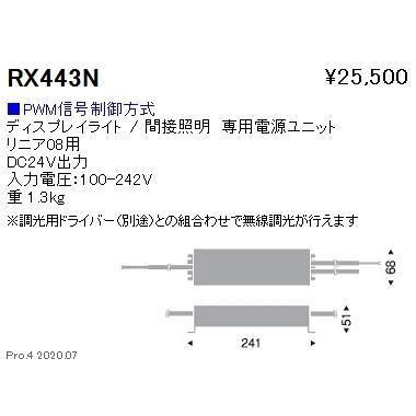 遠藤照明 オプション RX-443N