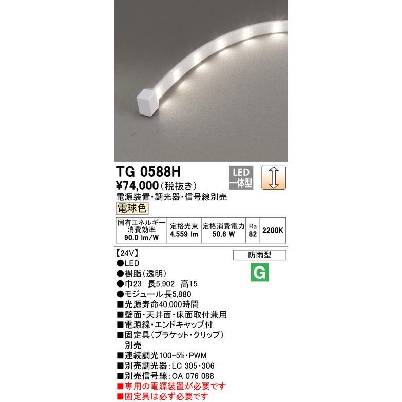 オーデリック照明器具 屋外灯 間接照明 TG0588H 電源装置・接続線・固定具別売 LED 受注生産品