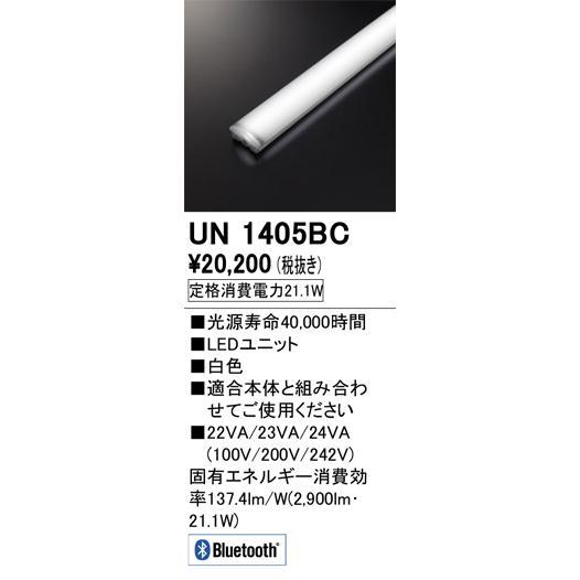 オーデリック照明器具 ランプ類 ランプ類 LEDユニット UN1405BC LED