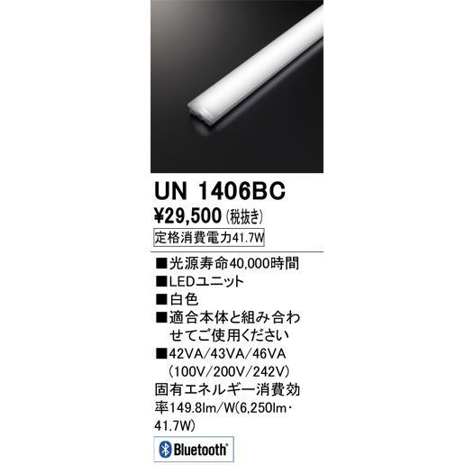 オーデリック照明器具 ランプ類 LEDユニット UN1406BC LED