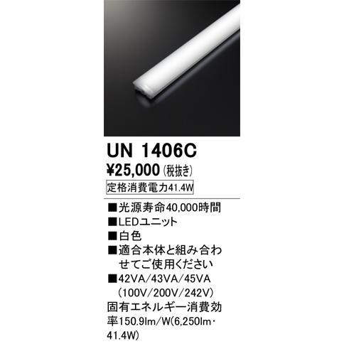 オーデリック照明器具 オーデリック照明器具 オーデリック照明器具 ランプ類 LEDユニット UN1406C LED 119