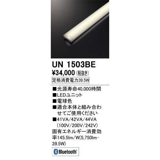 オーデリック照明器具 ランプ類 LEDユニット UN1503BE LED 宅配便不可