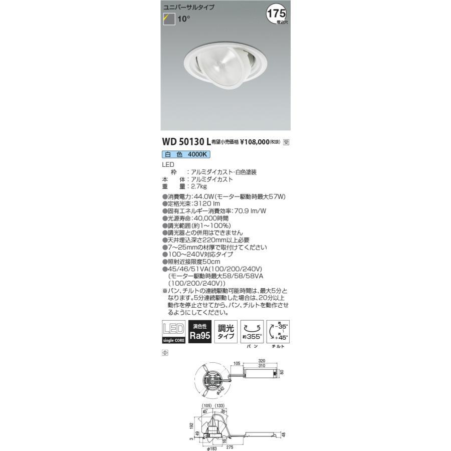 コイズミ照明器具 ダウンライト ユニバーサル WD50130L LEDT区分