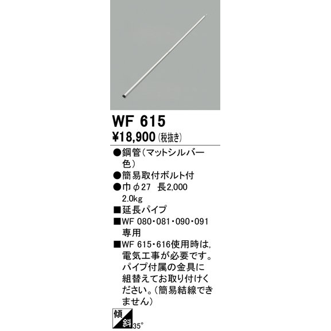 オーデリック照明器具 シーリングファン パイプのみ WF615 宅配便不可