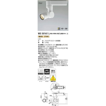コイズミ照明器具 スポットライト WS50161L LEDT区分