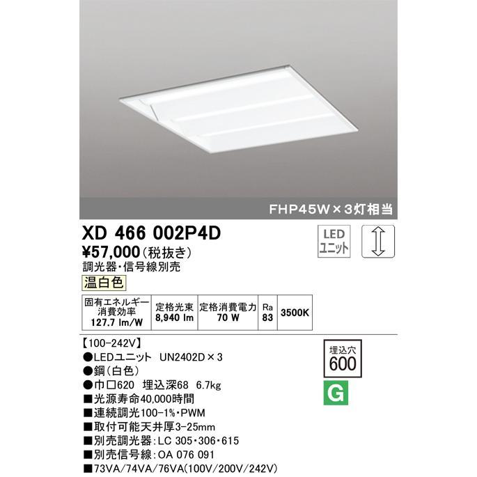 オーデリック照明器具 オーデリック照明器具 オーデリック照明器具 ベースライト 天井埋込型 XD466002P4D (ランプ別梱包 UN2402D ×3) LED 493