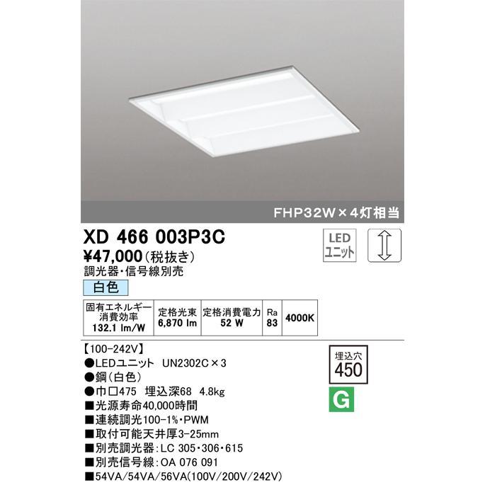 オーデリック照明器具 ベースライト 天井埋込型 XD466003P3C XD466003P3C XD466003P3C (ランプ別梱包 UN2302C ×3) LED 468