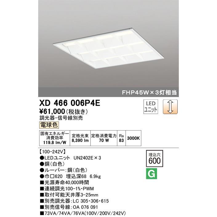 オーデリック照明器具 ベースライト 天井埋込型 XD466006P4E (ランプ別梱包 UN2402E UN2402E ×3) LED