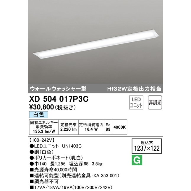 オーデリック照明器具 ベースライト 天井埋込型 XD504017P3C (ランプ別梱包 UN1403C) LED