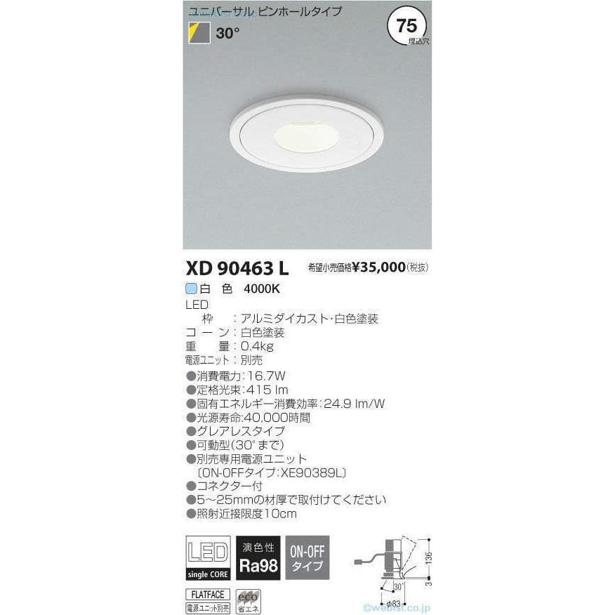コイズミ照明器具 ダウンライト ユニバーサル XD90463L LEDT区分