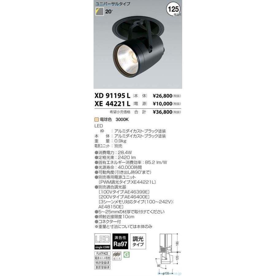 コイズミ照明器具 ダウンライト ユニバーサル XD91195L 電源ユニット別売 LEDT区分