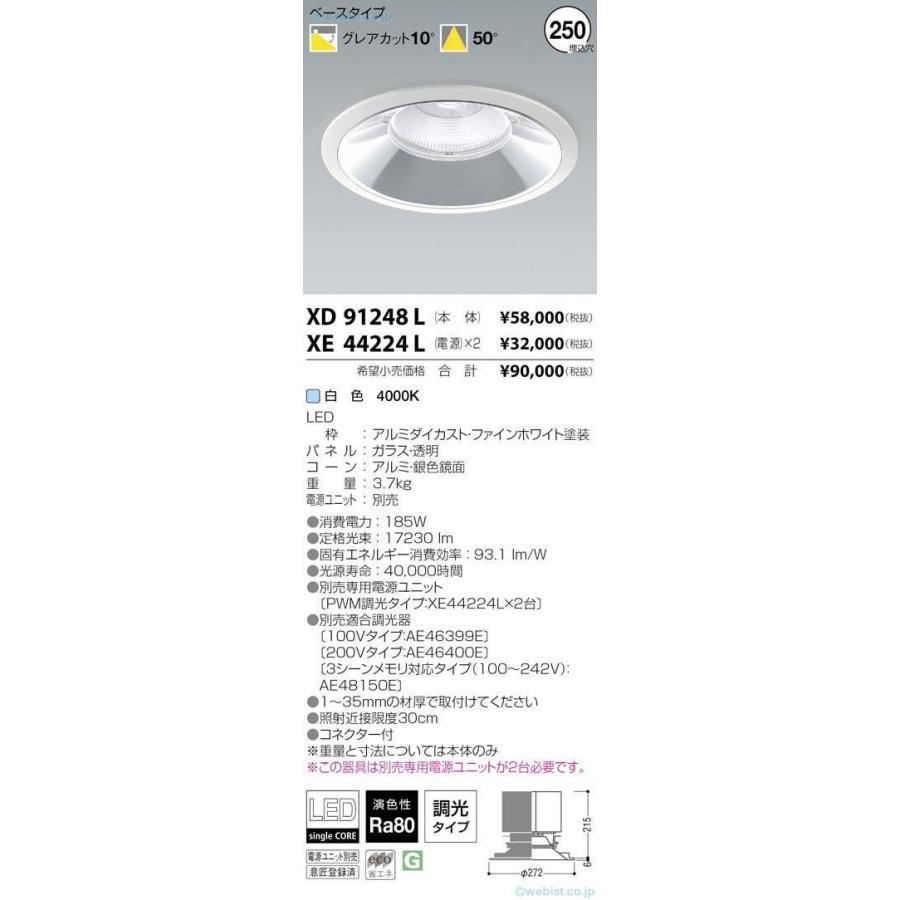 コイズミ照明器具 ダウンライト 一般形 XD91248L 電源ユニット別売 LEDT区分