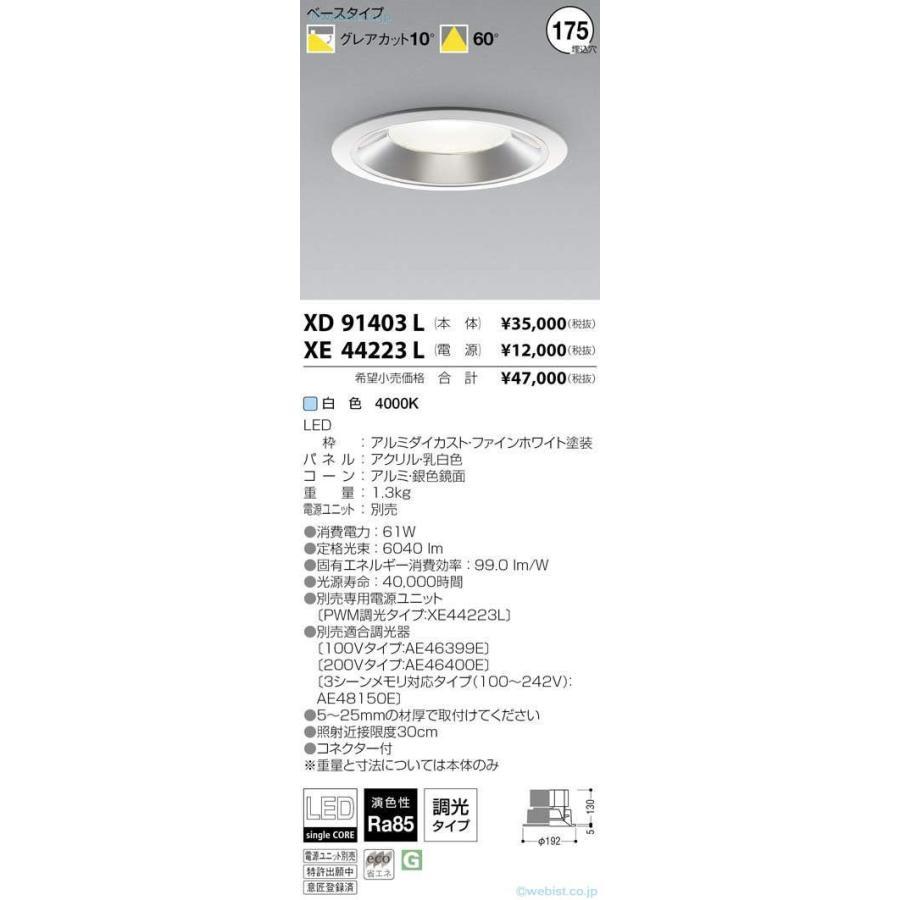 コイズミ照明器具 ダウンライト 一般形 XD91403L 電源ユニット別売 LEDT区分