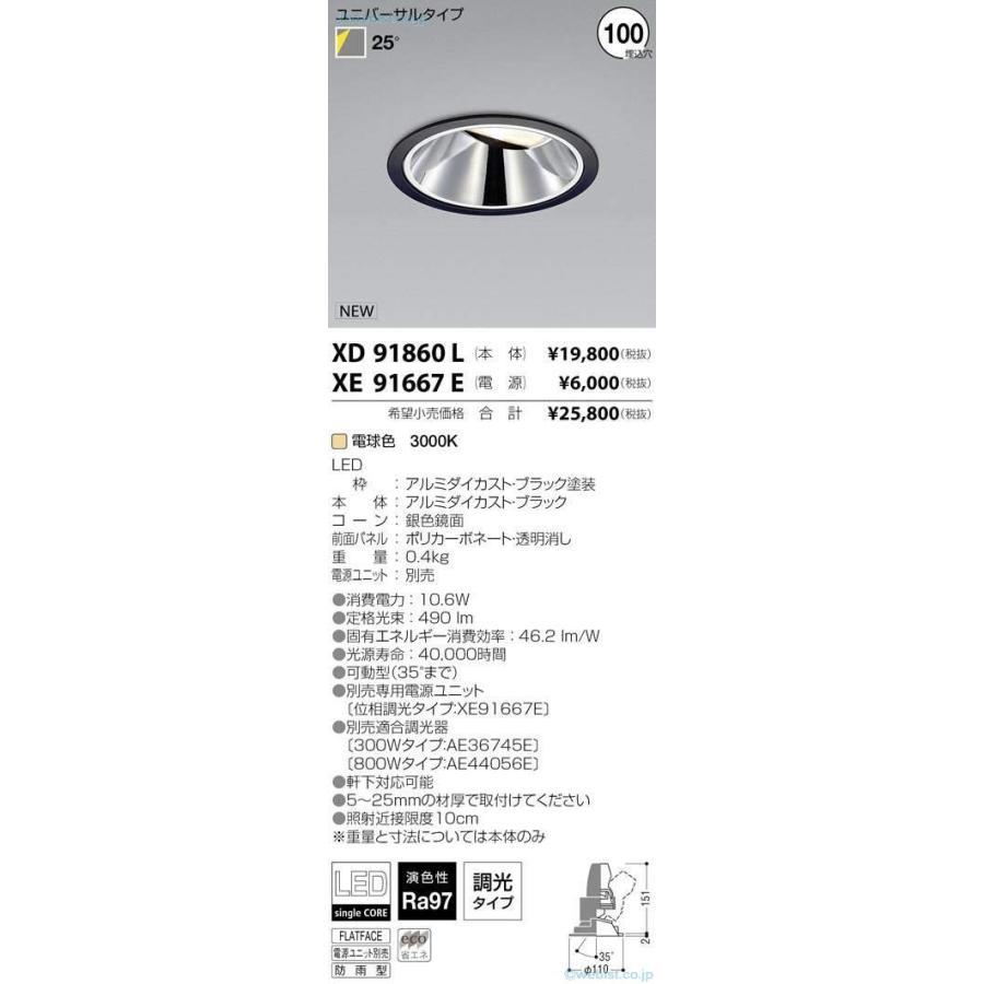 コイズミ照明器具 ポーチライト 軒下使用可 XD91860L 電源ユニット別売 LEDT区分
