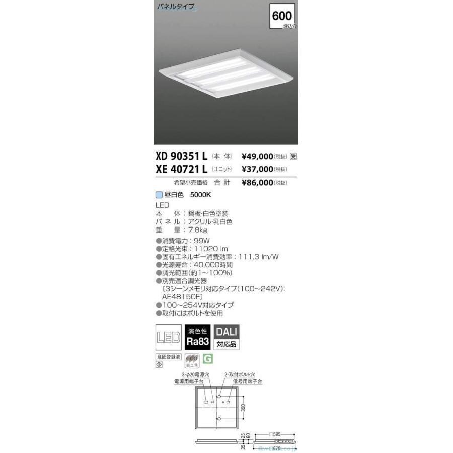 コイズミ照明器具 ランプ類 LEDユニット XE40721L LEDT区分