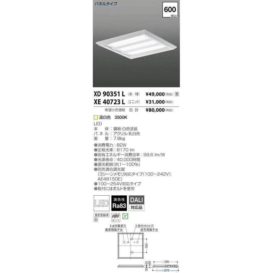 コイズミ照明器具 ランプ類 LEDユニット LEDユニット LEDユニット XE40723L LEDT区分 2e2