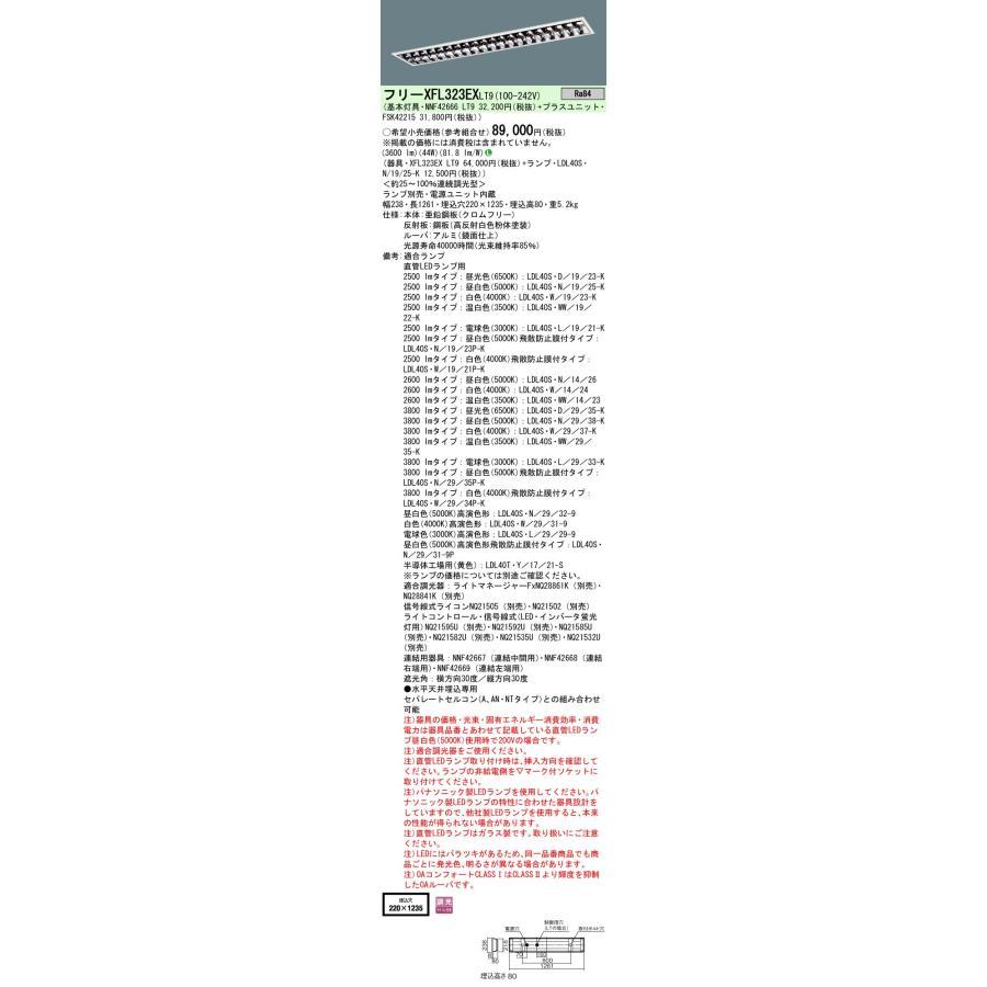 パナソニック施設照明器具 ベースライト 一般形 XFL323EXLT9 (NNF42666LT9+FSK42215) ランプ別売 LED N区分
