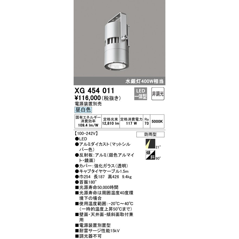 オーデリック照明器具 ベースライト 高天井用 XG454011 電源装置別売 LED 期間限定特価