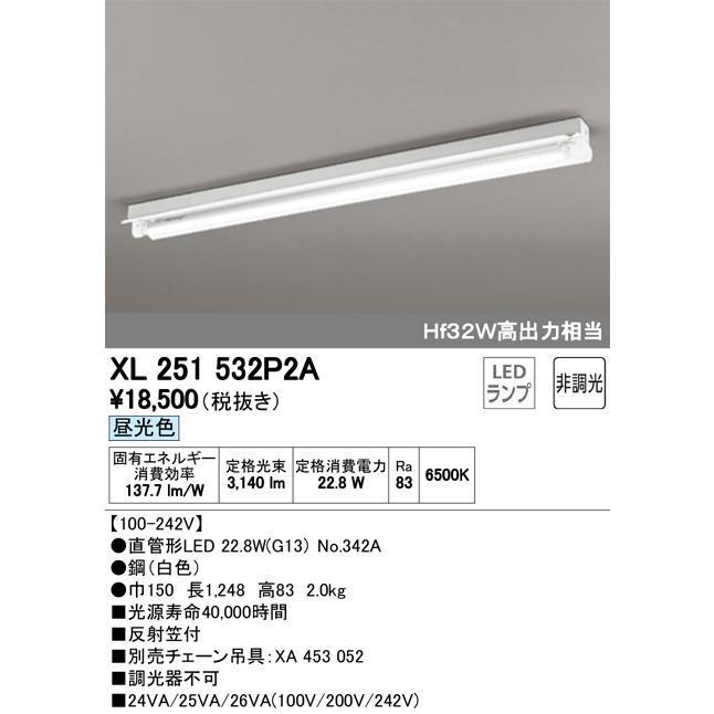 オーデリック照明器具 ベースライト 一般形 XL251532P2A (ランプ別梱包 NO342A) LED 宅配便不可