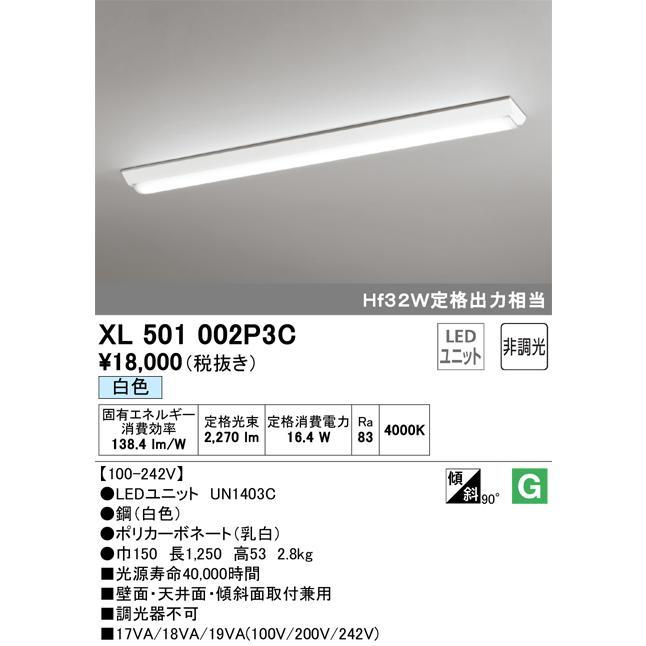オーデリック照明器具 ベースライト 一般形 XL501002P3C (ランプ別梱包 UN1403C) LED 宅配便不可