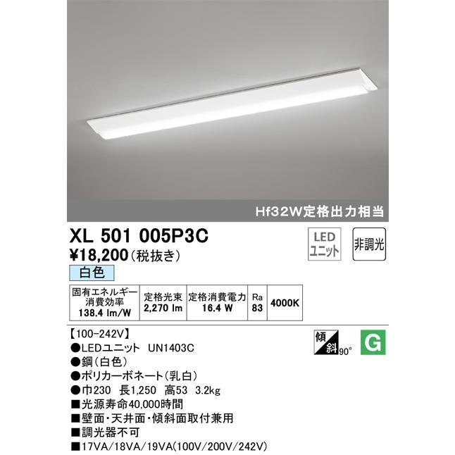 オーデリック照明器具 ベースライト 一般形 XL501005P3C (ランプ別梱包 UN1403C) LED 宅配便不可