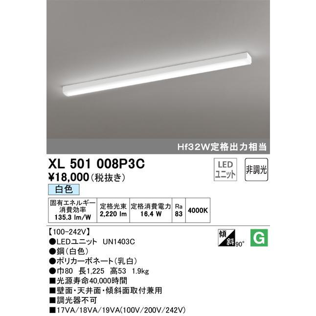 オーデリック照明器具 ベースライト 一般形 XL501008P3C (ランプ別梱包 UN1403C) LED 宅配便不可
