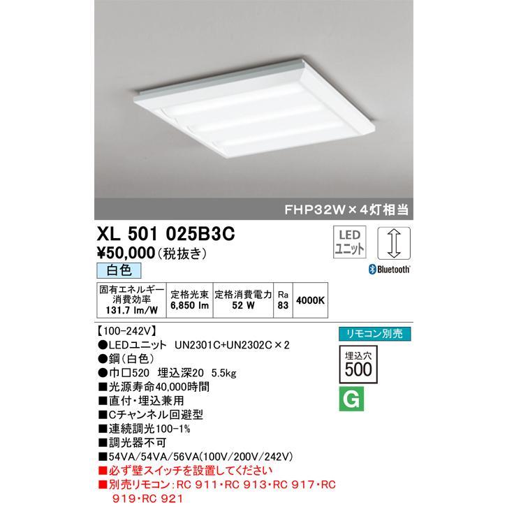 オーデリック照明器具 ベースライト 一般形 XL501025B3C (ランプ別梱包 UN2301C UN2301C UN2301C ×1・UN2302C ×2) リモコン別売 LED df2