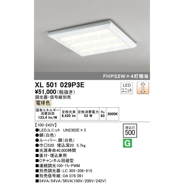 オーデリック照明器具 オーデリック照明器具 ベースライト 一般形 XL501029P3E (ランプ別梱包 UN2302E ×3) LED